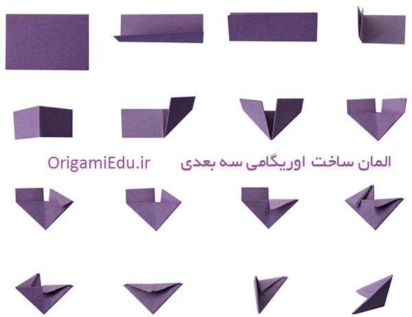 آموزش ساخت المان اوریگامی سه بعدی